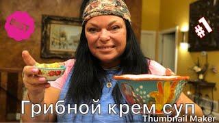 #22 🔺 Грибной суп-крем 🔺Королевский рецепт🔺