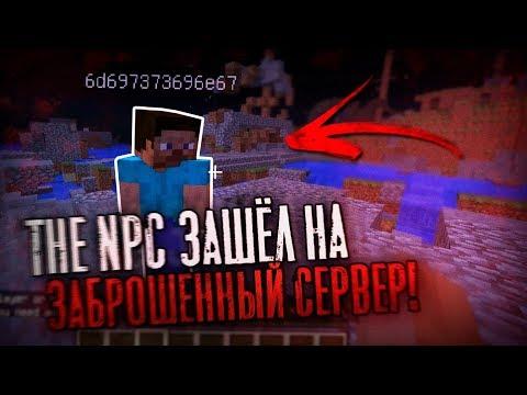 The Npc - Реален! Я встретил Его! (ft.EdmanStory)/Майнкрафт #26