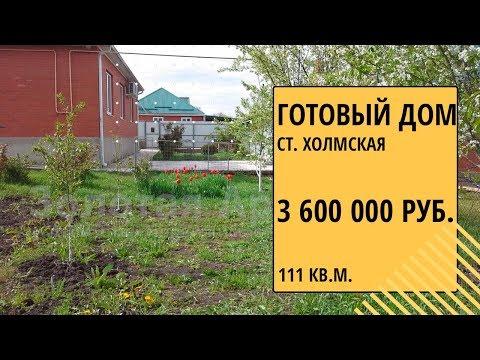 купить готовый дом в ст. Холмская за 3 800 000 руб. готовый дом в Краснодарском крае