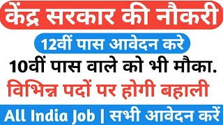New Govt job Recruitment 2019 | Notification out | Apply now..