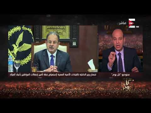 كل يوم - عمرو اديب لـ كل المصريين: هناك خطر واضح الفترة القادمة ويجب ان نحافظ على الاقباط برقبتنا  - نشر قبل 6 ساعة