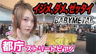こんにちは、ハラミです     新宿にある東京都庁で、BABYMETALさんの「...