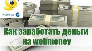 Как заработать деньги на webmoney. WebMoney. Events : работа в интернете