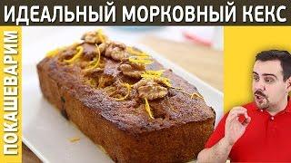 ИДЕАЛЬНЫЙ МОРКОВНЫЙ КЕКС / Рецепт от Покашеварим / Выпуск 212