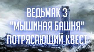 Ведьмак 3: Дикая Охота - Мышиная Башня [ЗАПИСЬ СТРИМА]