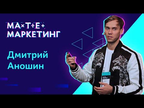 Дмитрий Аношин - Роль BI-систем и DWH в маркетинге. Архитектура и кейсы