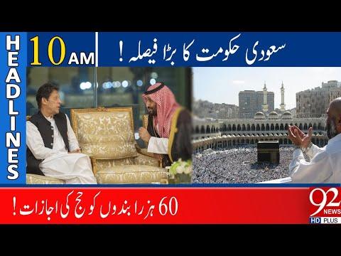 Saudi Arabia announces Hajj Policy 2021   Headlines   10:00 AM   13 June 2021   92NewsHD thumbnail