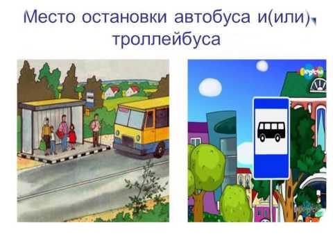 Презентация по ПДД воспитатель Мельникова Л.П
