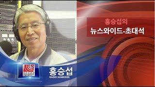 뉴스와이드 초대석 - 서북미호남향우회 이종행 회장 (5/1)