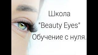 """Курс """"Обучение с нуля. Классическое наращивание ресниц"""". Школа Beauty Eyes"""