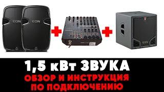 Аренда 1,5 кВт звука - обзор и инструкция как пользоваться от ZakazDj.Ru