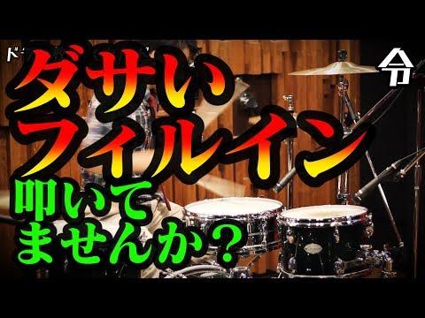 【ドラム講座】アクセントを使ったフィルインの叩き方と基礎練習【令】Drum Lesson
