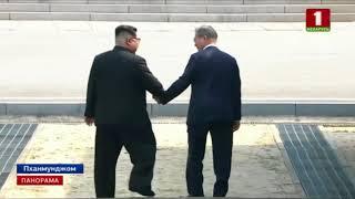 Внимание всего мира было приковано к историческим переговорам глав Южной и Северной Корей