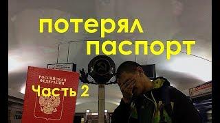 Питер Минск на BlaBlaCar ч2