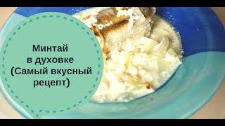 Минтай в духовке Самый вкусный рецепт