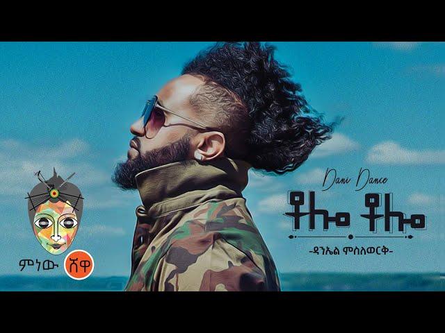 Daniel Mislework (Tolo Tolo) ዳንኤል ምስለወርቅ (ቶሎ ቶሎ) - New Ethiopian Music 2021(Official Video)