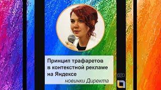 Принцип трафаретов в контекстной рекламе на Яндексе. Новинки Директа