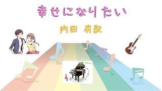 【JPOP】幸せになりたい / 内田有紀 (VER:SL 歌詞:字幕SUB・翻訳対応 /...