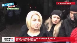 видео Анна Николаевна  Герман биография