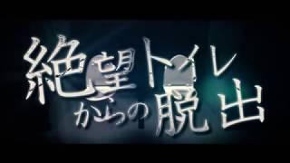 SCRAP×サバンナ高橋茂雄 共同制作「絶望トイレからの脱出」CM映像第1弾!
