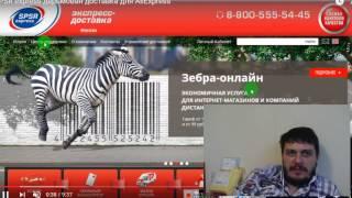 видео Экспресс-доставка  SPSR- Express | АliSovet.ru - товары из Китая. Советы покупателям.