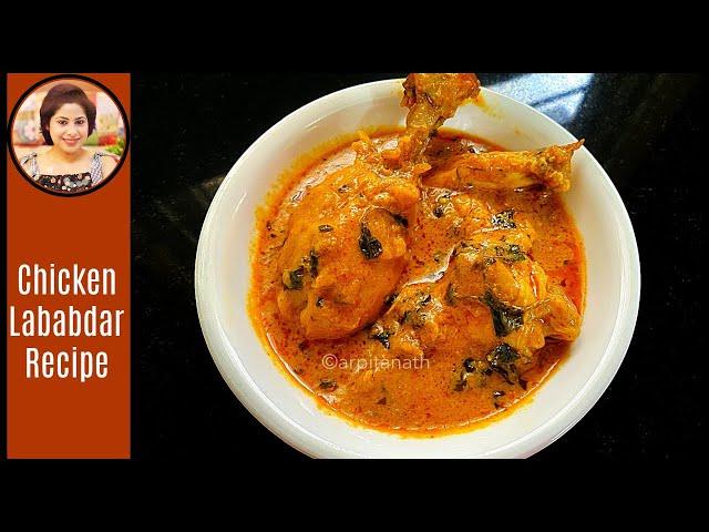 Restaurant Style Chicken Lababdar Recipe || Murgh Lababdar Easy Recipe