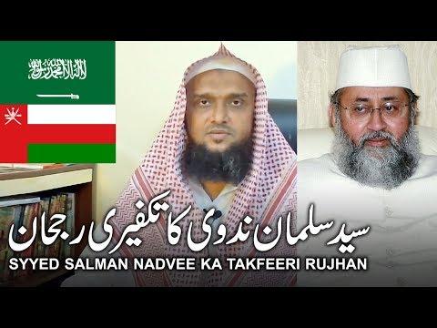 maulana syed salman nadvi husainiat se Khumaniat saudi arabia kafir oman