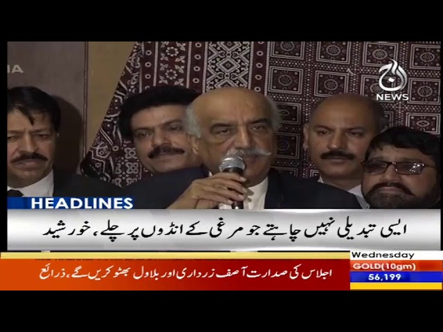 Headlines 3 PM | 12 December 2018 | Aaj News