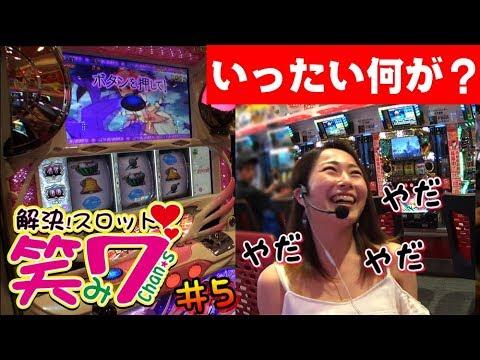 パチスロ【解決!スロット笑み7chan☆s】#5 魔法少女まどか マギカ