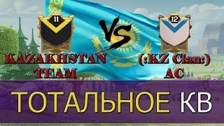 Kazakhstan TEAM VS (Kz Clan) AC [Clash of Clans]