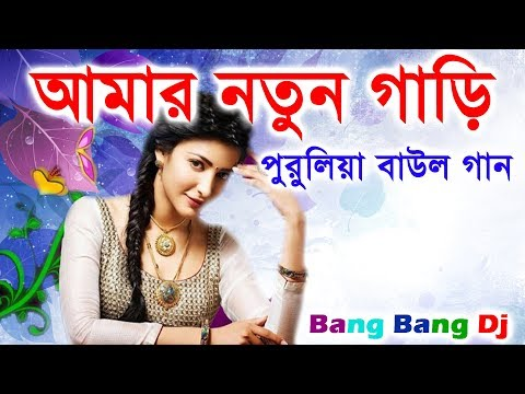 Amar Notun Gari Dj Bangla Song