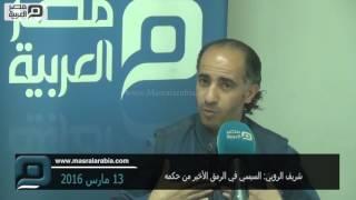 مصر العربية | شريف الروبي: السيسي في الرمق الأخير من حكمه