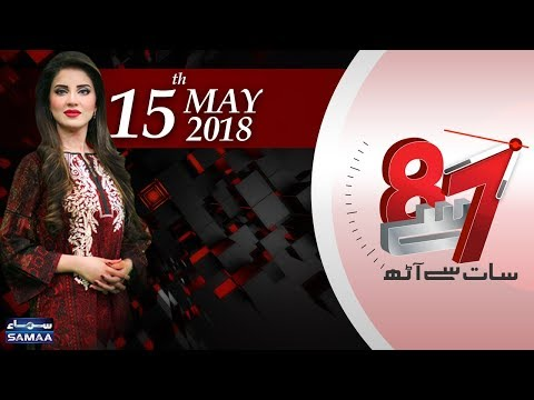 7 Se 8 | Kiran Naz |‬ SAMAA TV | 14 May 2018