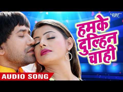 भोजपुरी सबसे हिट गाना 2017 - Nirahua hindustani 2 - हमके दुल्हिन चाही - Bhojpuri New Hit Songs 2017