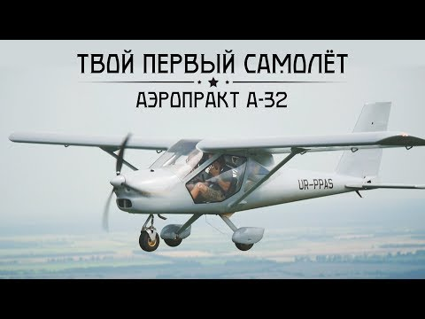 Практичный самолёт. Test-flight Aeroprakt A32