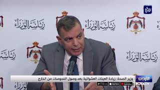 وزير الصحة: زيادة العينات العشوائية بعد وصول الفحوصات من الخارج | 28-05-2020