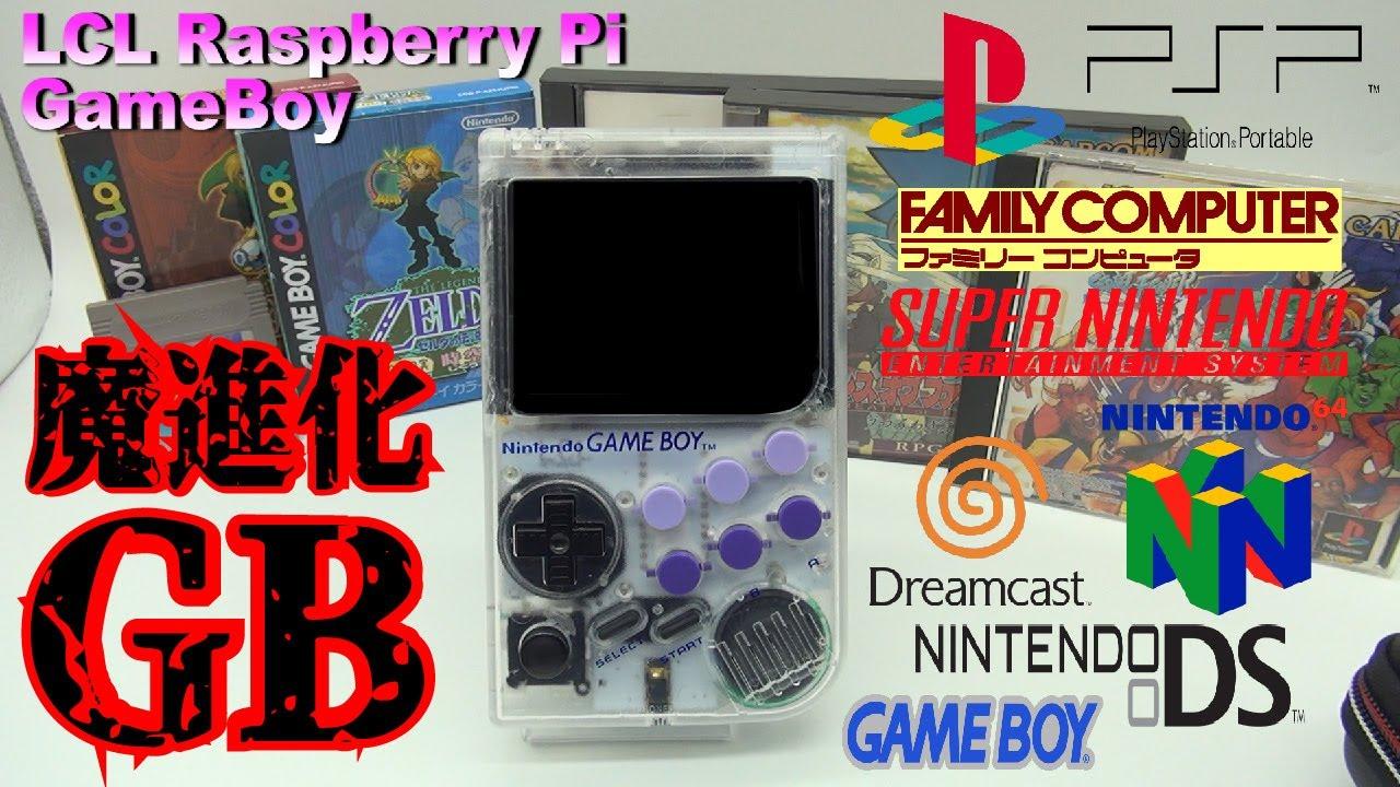 【魔進化GB】ゲームボーイの領域を超えたゲームボーイ『LCL Raspberry Pi GameBoy』【エミュレーター】