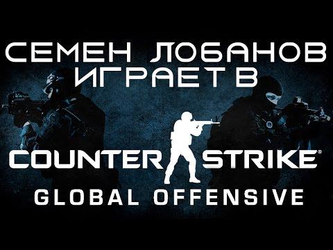 Звуковые приколы: Лобанов играет в CS:GO