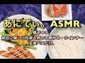【ASMR/音フェチ】囁きつつ納豆ご飯・小松菜と卵の中華炒め・ウインナーを食べるだけ。【eatingsound/咀嚼音】