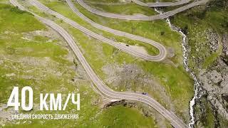 Самая Красивая дорога Европы.  Трансфагараш Антон Птушкин на смарте