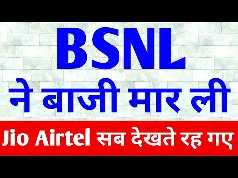 BSNL ने मारा मौके पर चौका - Jio Airtel सब दंग