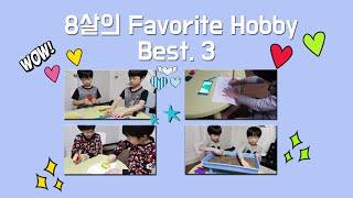 (쌍둥이)8살의 Favorite Hobby(미술영역;색…