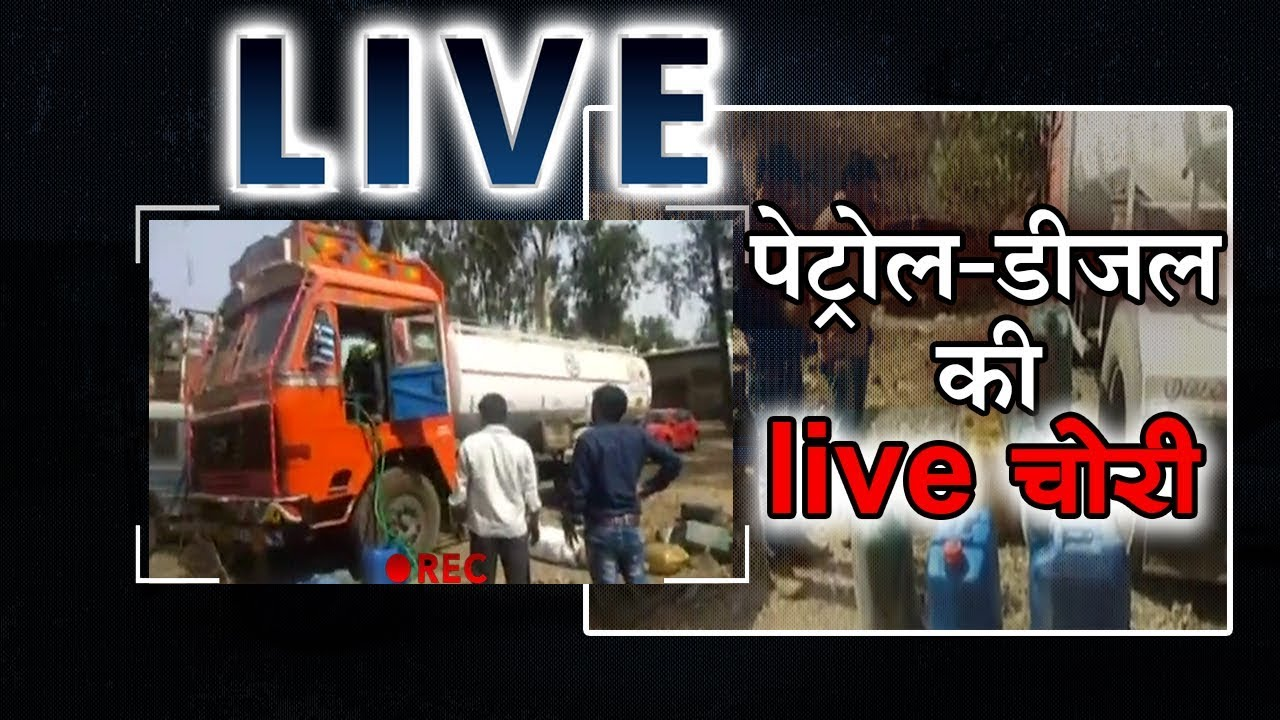 Petrol Diesel Theft From Oil Tanker In Indore | Talented India News