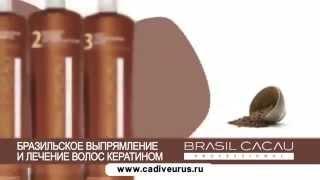 Brasil Cacau: Пошаговая инструкция