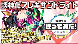 【新キャラ】アレキサンドライト獣神化!新アビリティ「状態異常底力M」を所持!ダメージウォ