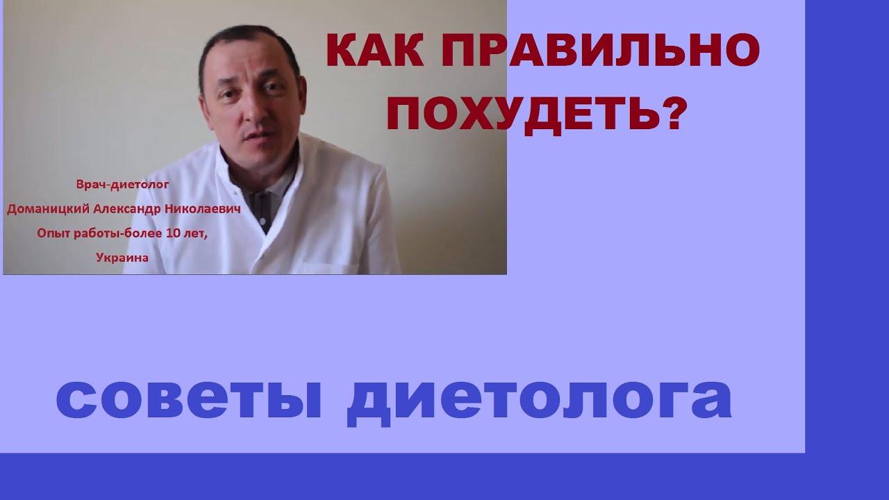 советы диетолога ковалькова для похудения