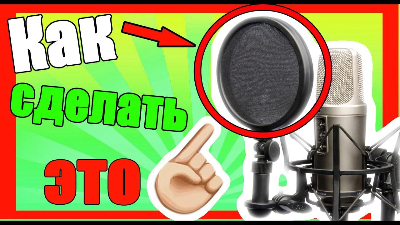 Как сделать фильтр для микрофона своими руками7