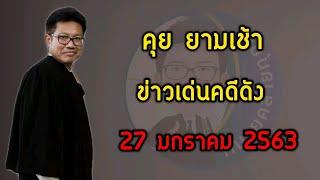คุยกันยามเช้า ข่าวเด่นประเด็นดัง 27 มกราคม 2563