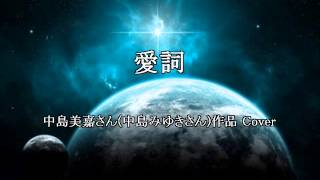 愛詞(あいことば) 中島美嘉さん(中島みゆきさん)作品 Cover