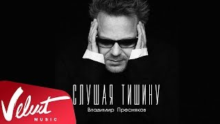 Аудио: Владимир Пресняков - Слушая тишину